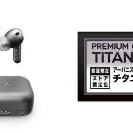 チタニウムの独特な色合いを持つノイズキャンセリング搭載完全ワイヤレスイヤフォン「urbanista LONDON Titanium〔アーバニスタ ロンドン チタニウム〕」を 12月24日に販売開始