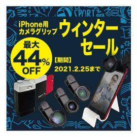 最大44%オフの「iPhone用カメラグリップ・レンズ ウインターセール」を、2月4日より期間限定セール開催