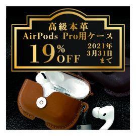 「高級本革AirPods Proケース」が、19%オフの期間限定セールを3月5日より開催